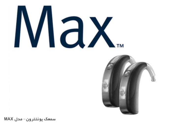 سمعک--Unitron-مدل-MAX