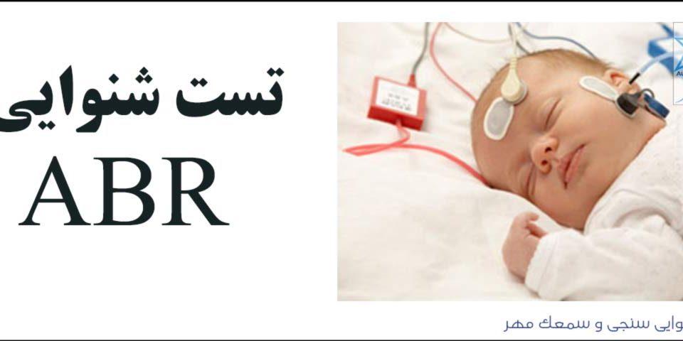 تست شنوایی ABR در کلینیک مهر ارومیه