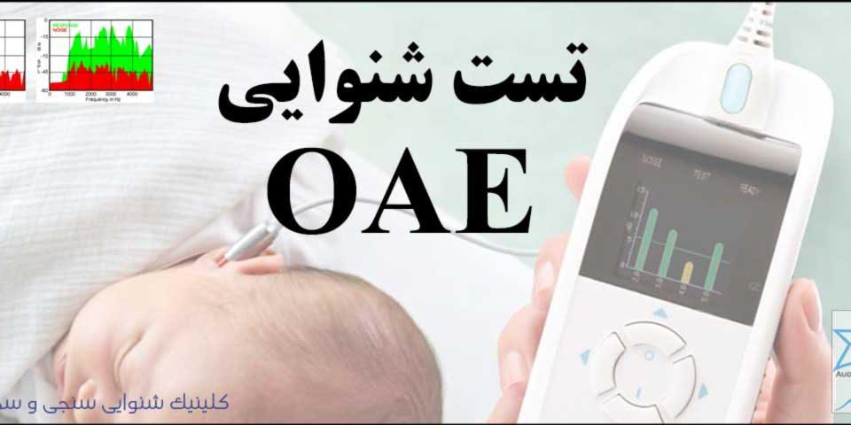 تست شنوایی OAE