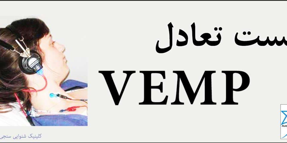 تست تعادل VEMP آزمایش سرگیجه