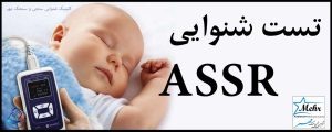 تست شنوایی سنجی ASSR