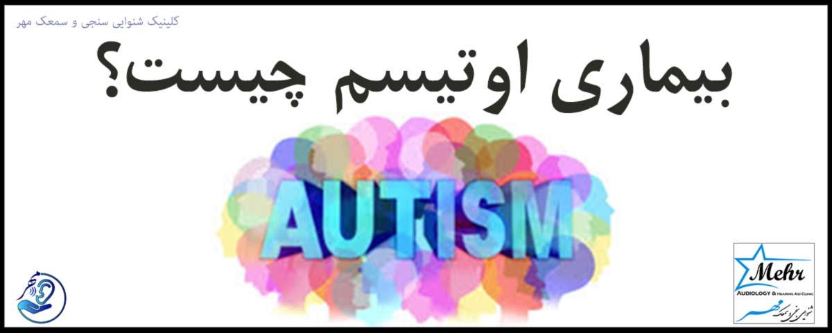 بیماری اوتیسم چیست؟ Autism