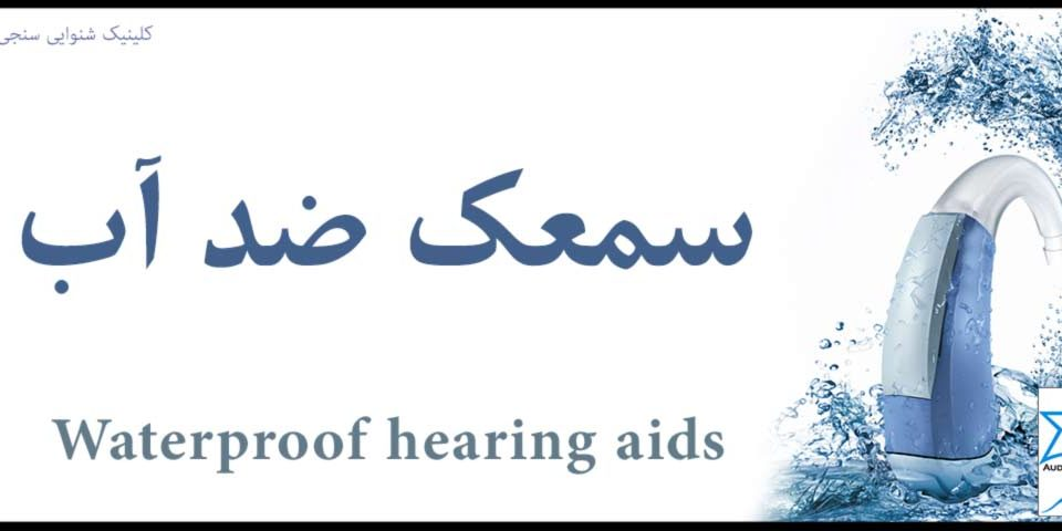 سمعک ضد آب Waterproof hearing aids
