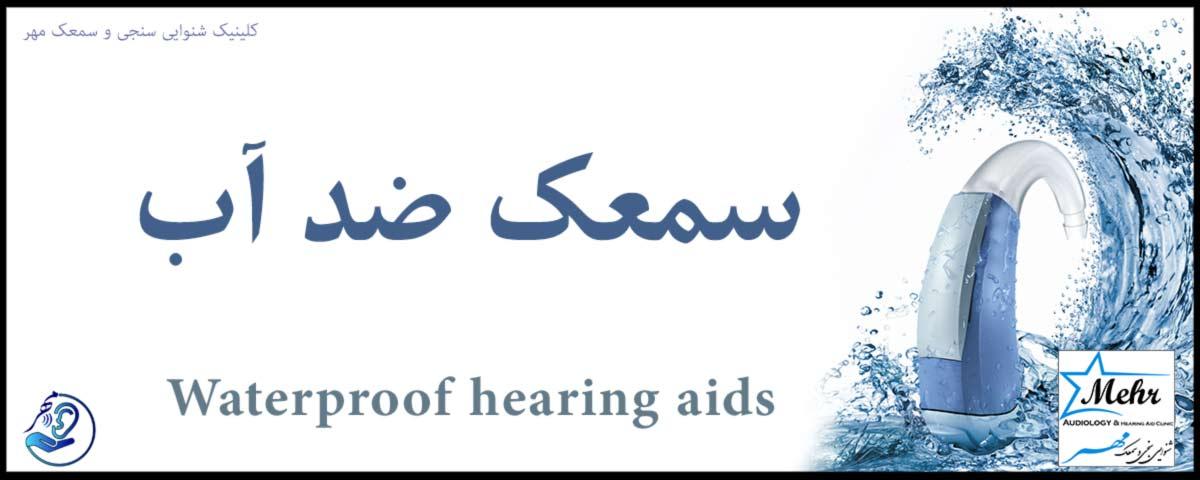 سمعک ضد آب Waterproof hearing aids
