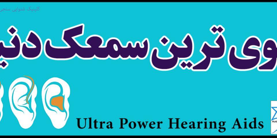 قویترین سمعک دنیا Ultra Power Hearing Aids