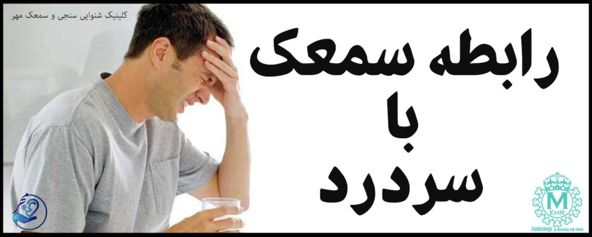 رابطه سمعک با سردرد
