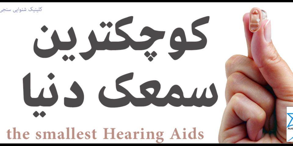 کوچکترین سمعک دنیا - کلینیک شنوایی سنجی و سمعک مهر ارومیه