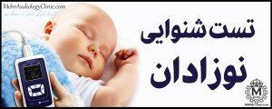 سنجش شنوایی لازم برای نوزادان