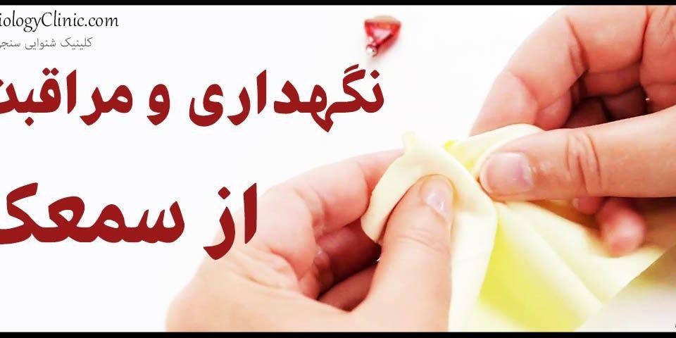 نکاتی در مورد شستشو و تمیز کردن انواع سمعک