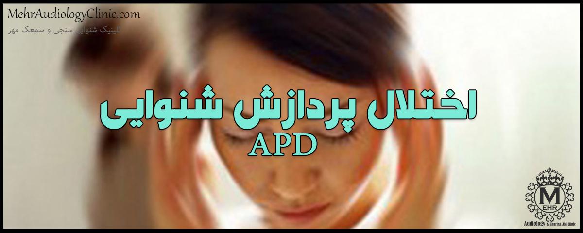 پردازش شنوایی بزرگسالان APD