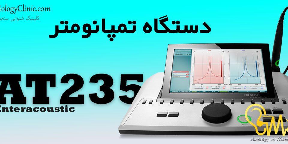 دستگاه مپانومتر AT235
