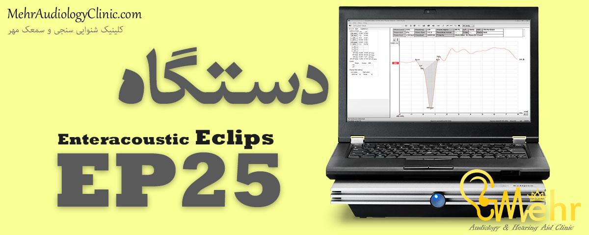 دستگاه EP25