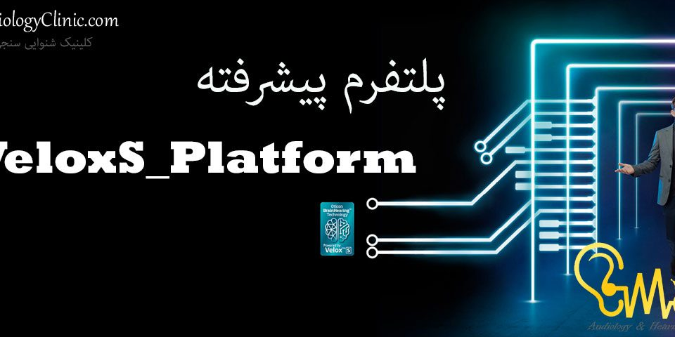پلتفرم پیشرفته VeloxS Platform
