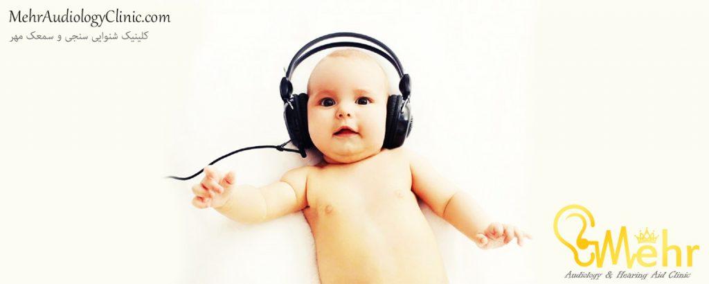 آرامش-در-شنوایی