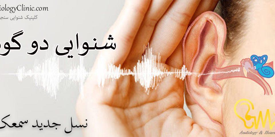 شنوایی-دو-گوشی