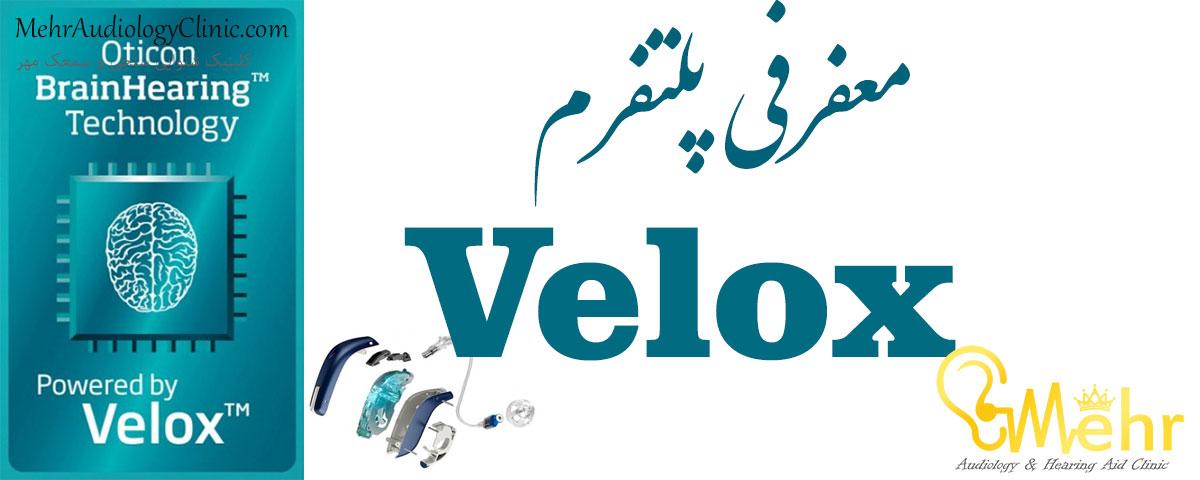 معرفی پلتفرم Velox