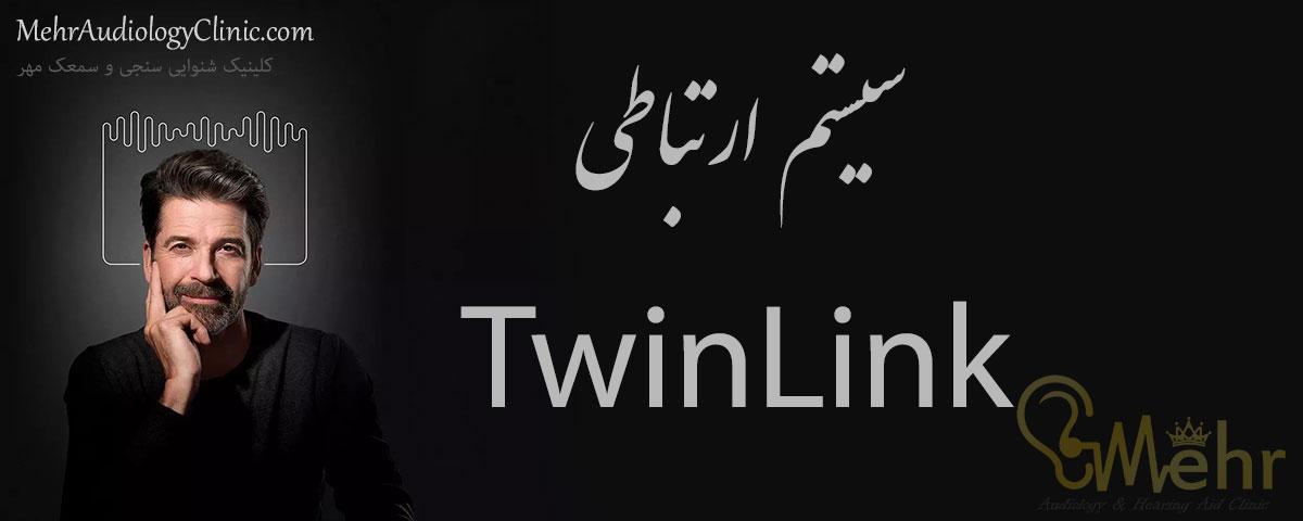 سیتم ارتباطی TwinLink
