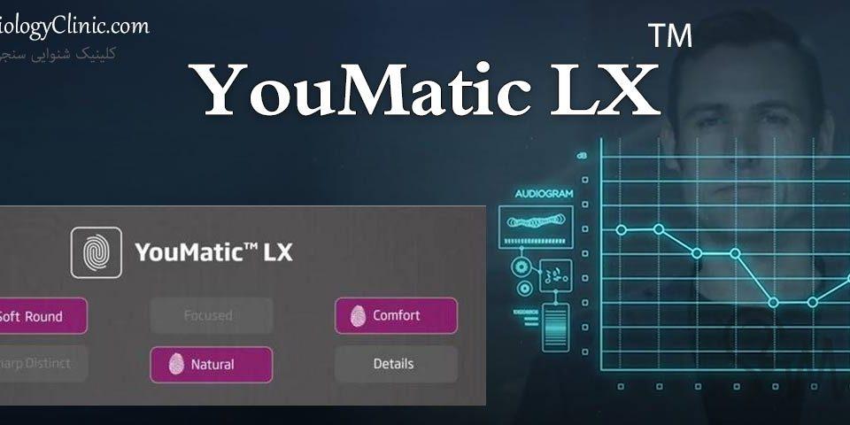 معرفی پلتفرم YouMatic LX